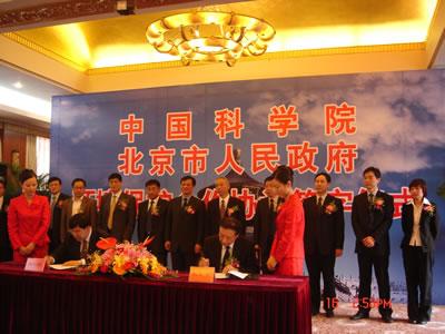 中国科学院与北京市人民政府环境保护领域