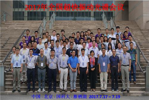 """""""2017年全国超快振动光谱会议""""在中国科学院大学成功举行"""