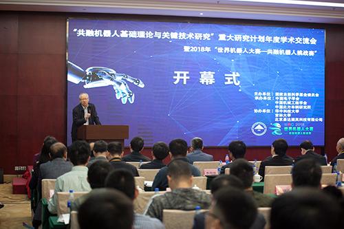 """""""共融机器人理论与关键技术研究""""2017交流会在北京召开"""