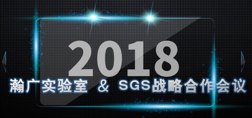 2018瀚广实验室&SGS战略合作会议