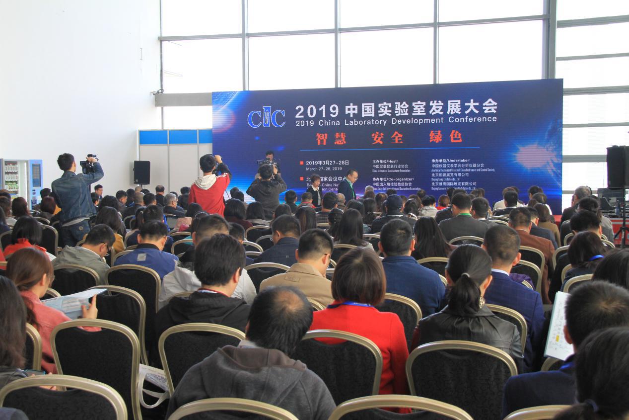 2019中国实验室发展大会3月27日在京召开