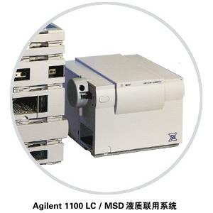 agilent 1100系列液 质联用系统 安捷伦科技有限公司